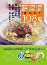 108道健康對症蔬菜湯 /