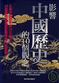 影響中國歷史的10個觀念 /