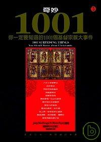 奇妙1001:你一定要知道的1001個基督宗教事件