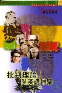 批判理論與漢語神學