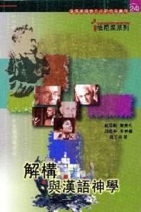 解構與漢語神學