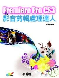 Premiere Pro CS3影音剪輯處理達人