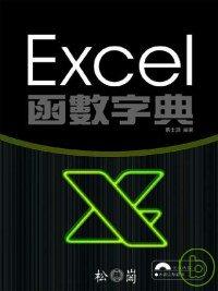 Excel 2007函數字典