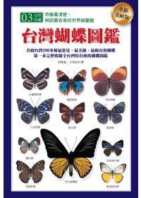 台灣蝴蝶圖鑑 /