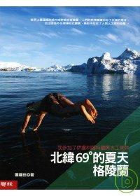 北緯69度的夏天.格陵蘭 :  我參加了伊盧利薩特國際志工營隊 /