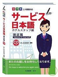 服務業日本語飯店篇(附CD-R...
