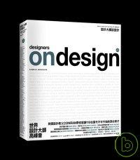 設計大師談設計 =  Designers on design /
