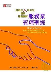 服務業管理聖經 :  打造以人為主的極致服務團隊 /