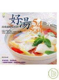好湯54:湯羹溫暖你的胃