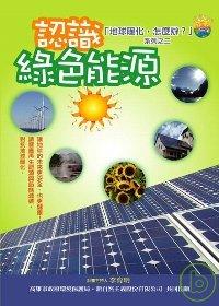 「地球暖化,怎麼辦?」系列,認識綠色能源