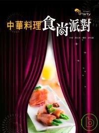 中華料理食尚派對 /