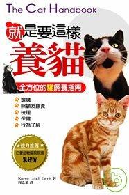 就是要這樣養貓 :  全方位的貓飼養指南 /