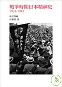 戰爭時期日本精神史1931-1945