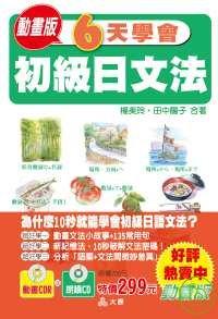 動畫版6天學會初級日文法(25...