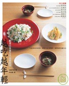越吃越年輕:跟著日本養生名家進廚房