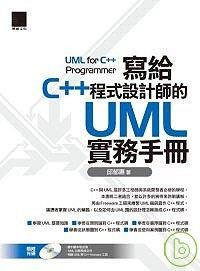 寫給C++程式設計師的UML 實務手冊 =  UML for C++ Programmer /