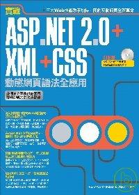實戰ASP.NET 2.0+XML+CSS動態網頁語法全應用