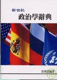 新世紀政治學辭典