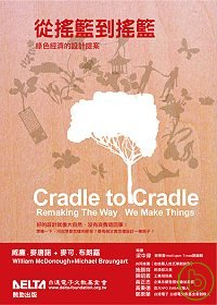 從搖籃到搖籃 :  綠色經濟的設計提案 = Cradle to cradle: remaking the way we make things /