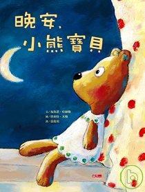 晚安, 小熊寶貝 /