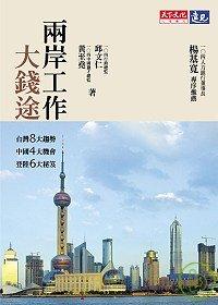 兩岸工作大錢途:臺灣8大趨勢.中國4大機會.登陸6大秘笈
