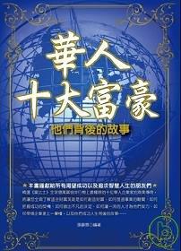 華人十大富豪 :  他們背後的故事 /