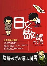 日文敬語大不同 : 日文敬語使用指南