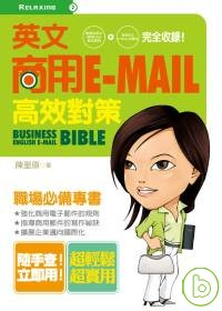 英文商用e-mail高效對策 =  Business english e-mail bible /