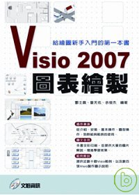 Visio 2007圖表繪製