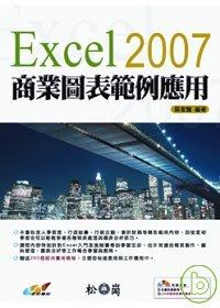 Excel 2007商業圖表範例應用