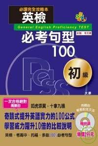 英檢必考句型100初級 =  General English proficiency TEST /