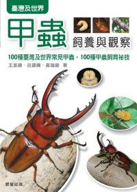 甲蟲飼養與觀察
