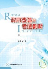 政府改造與考選創新