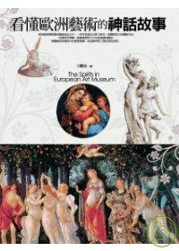 看懂歐洲藝術的神話故事 =  The mythology in European arts /