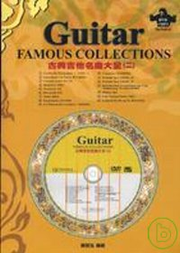 古典吉他名曲大全 =  Guitar famous collections /