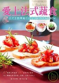 愛上法式蔬食 :  法式主廚陳宥任的美味創意套餐show /