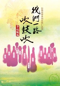 我們一路吹鼓吹:台灣詩學季刊社同仁詩選