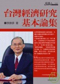 臺灣經濟研究基本論集