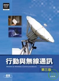 行動與無線通訊 =  Mobile & wireless communications /