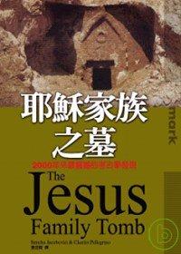 耶穌家族之墓 :  2000年來最震撼的考古學發現 /