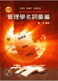 工具書-管理學名詞彙編 (再版...