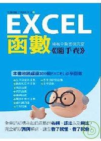 Excel函數<<隨手查>> /