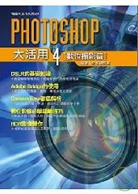 Photoshop大活用(4)數位攝影篇