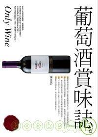 葡萄酒賞味誌
