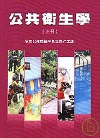 公共衛生學(上冊)(修訂四版)
