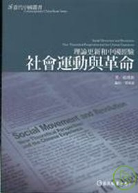 社會運動與革命 =  Social movement and revolution new theoretical perspectives and the Chinese experience : 理論更新和中國經驗 /