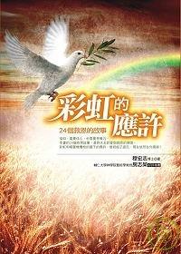 彩虹的應許 :  24個救恩的故事 /