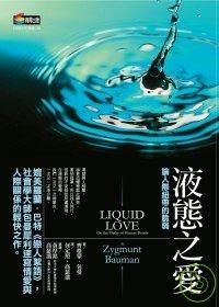 液態之愛:論人際紐帶的脆弱