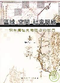 區域.空間.社會脈絡:一個台灣歷史地理學的展演