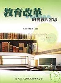 教育改革的挑戰與省思:黃光雄教授七十大壽祝壽論文集